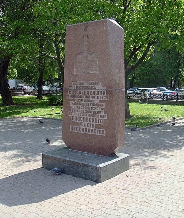 Памятный знак в сквере на Садовом кольце